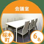 桜木町商談室
