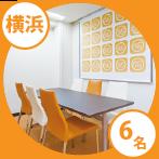 横浜商談室