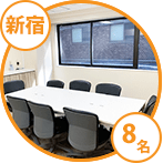 新宿商談室