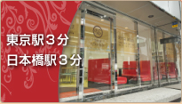 東京駅3分 日本橋駅3分