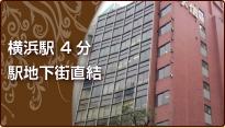 横浜駅4分 駅地下街直結