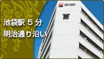JR池袋駅5分 東京メトロ池袋駅6分
