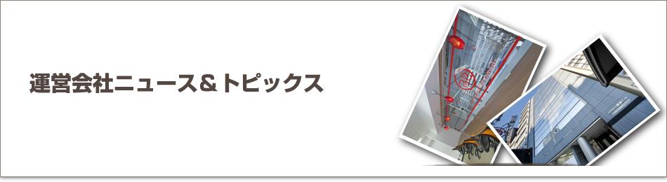 運営会社ニュース&トピックス