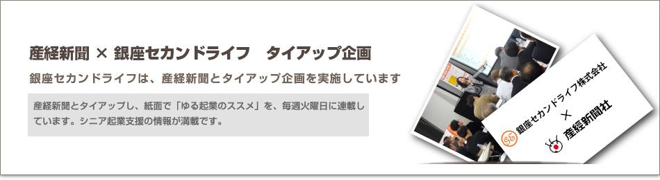 産経新聞×銀座セカンドライフ タイアップ企画