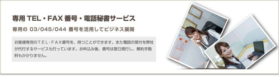 専用TEL・FAX番号・電話秘書サービス