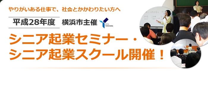 【横浜市経済局主催】シニア起業スクール・セミナー開催