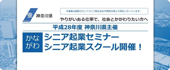 【神奈川県主催】シニア起業セミナー・スクール開催!