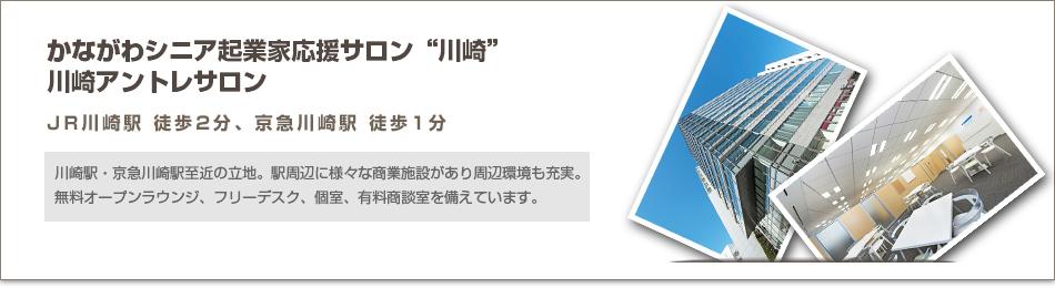 """かながわシニア起業家応援サロン """"川崎"""" / 川崎アントレサロン"""