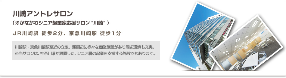 """川崎アントレサロン(かながわシニア起業家応援サロン """"川崎"""")"""