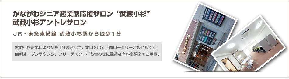 """かながわシニア起業家応援サロン """"武蔵小杉"""" / 武蔵小杉アントレサロン"""
