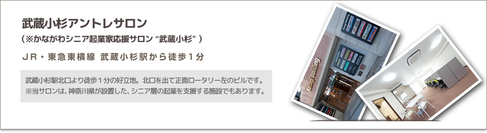 """武蔵小杉アントレサロン(かながわシニア起業家応援サロン """"武蔵小杉"""")"""