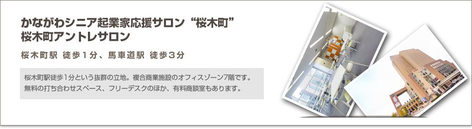 """かながわシニア起業家応援サロン """"桜木町"""" / 桜木町アントレサロン"""