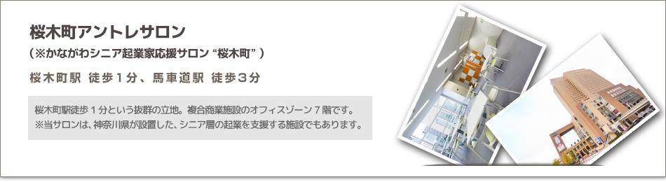 """桜木町アントレサロン(かながわシニア起業家応援サロン """"桜木町"""")"""