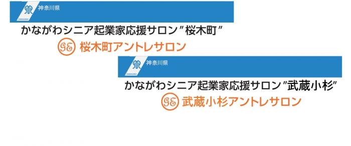 11月4日(金)武蔵小杉、9日(水)桜木町オープン!