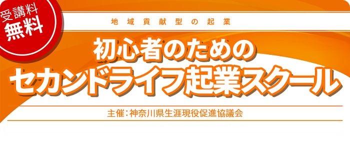 神奈川県生涯現役促進協議会主催 無料の5日間 起業スクール