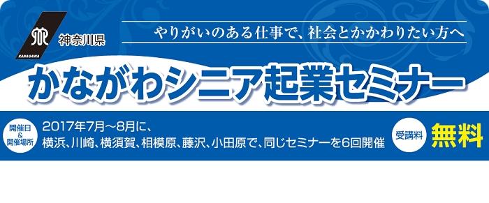 神奈川県主催 無料のシニア起業セミナーです