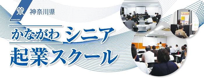 神奈川県主催 シニア起業スクール 概ね45歳以上の方 横浜・藤沢で開講