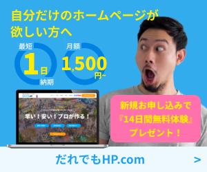 だれでもHP | 最短1日納期でプロがWEBサイトを無料作成(提供:合同会社GENSEKI)
