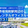 赤坂見附駅周辺のレンタルオフィスならココ!【2021年9月】