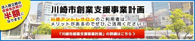 川崎市創業支援事業計画