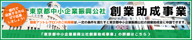 東京都中小企業振興公社「創業助成事業」