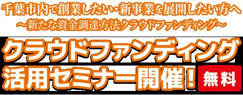 【無料】千葉市クラウドファンディング活用セミナー開催!千葉市内で創業したい・新事業を展開したい方へ ~新たな資金調達方法クラウドファンディング~