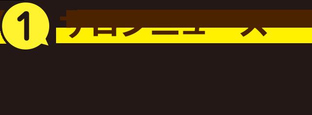 【1.サロンニュース】イベント情報、レンタルオフィスの情報を、いち早くご確認いただけます。