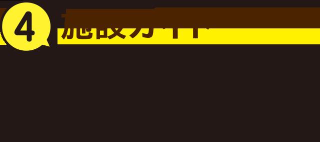 【4.施設ガイド】東京、神奈川、埼玉に構えるアントレサロンの施設案内です。設備環境と、店舗までのアクセスをご確認いただけます。