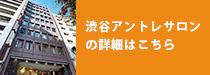 渋谷アントレサロンの詳細はこちら