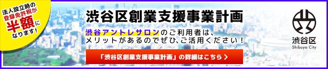 渋谷区創業支援事業計画
