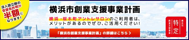 横浜市創業支援事業計画
