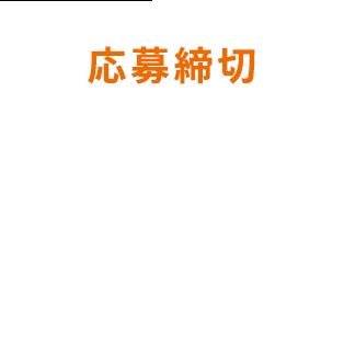 応募締切 平成28年1月15日(金)