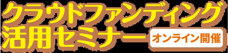セカンドキャリア起業セミナー・スクール開催!