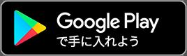 Google Play および Google Play ロゴは、Google LLC の商標です。