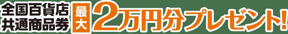 全国百貨店共通商品券最大2万円分プレゼント!