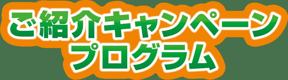 ご紹介キャンペーンプログラム