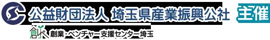 公益財団法人 埼玉県産業振興公社(創業・ベンチャー支援センター埼玉) 主催