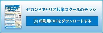 セカンドキャリア起業スクールのチラシ 印刷用PDFをダウンロードする