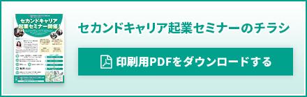 セカンドキャリア起業セミナーのチラシ 印刷用PDFをダウンロードする
