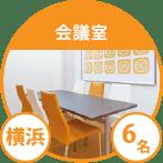 横浜会議室