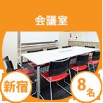 新宿会議室