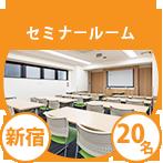 新宿セミナールーム