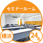 横浜セミナールーム