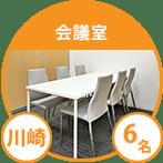 川崎会議室