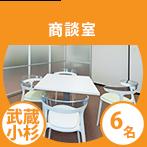 武蔵小杉商談室