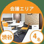 渋谷商談室
