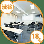 渋谷セミナールーム