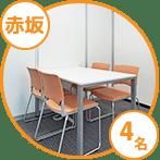 赤坂会議室