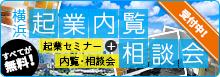 横浜起業内覧相談会