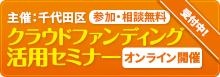 クラウドファンディング活用セミナー(+交流会付)
